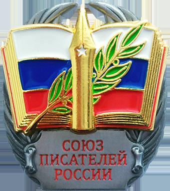 Картинки по запросу союз писателей россии
